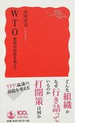 WTO 貿易自由化を超えて (岩波新書 新赤版)(岩波新書 新赤版)