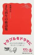 まち再生の術語集 (岩波新書 新赤版)(岩波新書 新赤版)