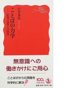ことばの力学 応用言語学への招待 (岩波新書 新赤版)(岩波新書 新赤版)