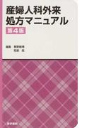 産婦人科外来処方マニュアル 第4版