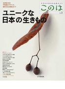 このは 生きもの好きの自然ガイド No.3 ユニークな日本の生きもの