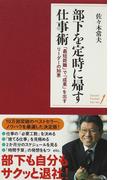 部下を定時に帰す仕事術 「最短距離」で「成果」を出すリーダーの知恵 (ポケット・シリーズ Sasaki Pocket Series)