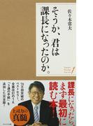 そうか、君は課長になったのか。 (ポケット・シリーズ Sasaki Pocket Series)