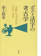 ポスト活字の考古学 「活映」のメディア史1911−1958