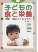 子どもの食と栄養 健康と食べることの基本 第5版