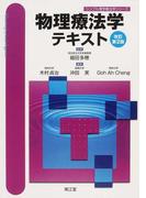 物理療法学テキスト 改訂第2版 (シンプル理学療法学シリーズ)