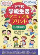 小学校学級生活マニュアルプリント 全学年対応 改訂版