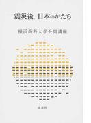 震災後、日本のかたち (横浜商科大学公開講座)