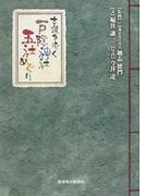 古道を歩く戸隠神社五社めぐり