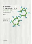 有機分子の分子軌道計算と活用 分子軌道法を用いた有機分子の性質と基本的反応の計算と活用