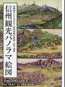 信州観光パノラマ絵図 鳥瞰図でたどる大正〜昭和初期の鉄道・山岳・温泉
