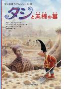 タシと王様の墓 (タシのぼうけんシリーズ)