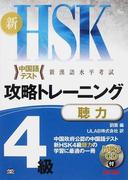 新HSK攻略トレーニング4級聴力 中国語テスト