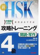 新HSK攻略トレーニング4級閲読・写作 中国語テスト