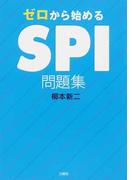 ゼロから始めるSPI問題集