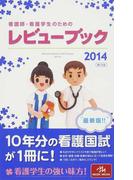 看護師・看護学生のためのレビューブック 2014