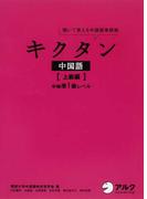 キクタン中国語 聞いて覚える中国語単語帳 上級編 中検準1級レベル