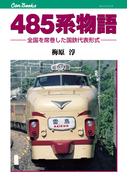 485系物語(JTBキャンブックス)