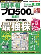会社四季報プロ500 2013年春号