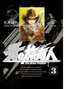 牙の旅商人3巻(ヤングガンガンコミックス)