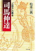 「三国志」の覇者 司馬仲達(PHP文庫)