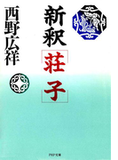 新釈 荘子(PHP文庫)