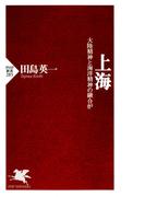 上海(PHP新書)