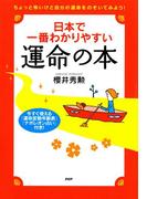 日本で一番わかりやすい運命の本