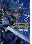 Ubel Blatt~ユーベルブラット~2巻(ヤングガンガンコミックス)