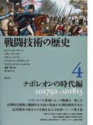 戦闘技術の歴史 4 ナポレオンの時代編