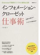 インフォメーション・クローゼット仕事術 Evernoteで情報をシンプルに整理&活用 (日経BPムック)(日経BPムック)