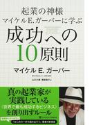起業の神様マイケルE.ガーバーに学ぶ成功への10原則