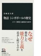 物語シンガポールの歴史 エリート開発主義国家の200年 (中公新書)(中公新書)