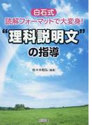"""白石式読解フォーマットで大変身!""""理科説明文""""の指導"""