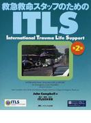 救急救命スタッフのためのITLS 第2版