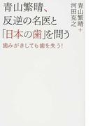 青山繁晴、反逆の名医と「日本の歯」を問う 歯みがきしても歯を失う!