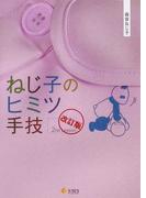 ねじ子のヒミツ手技 改訂版 2nd Lesson
