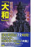 流浪の戦艦「大和」 (歴史群像新書)(歴史群像新書)
