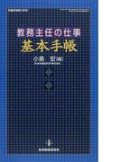 教務主任の仕事〈基本手帳〉 (仕事の基本手帳)