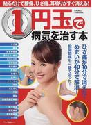 1円玉で病気を治す本 貼るだけで腰痛、ひざ痛、耳鳴りがすぐ消える! (マキノ出版ムック)