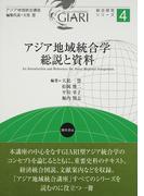 アジア地域統合学 総説と資料 (アジア地域統合講座 総合研究シリーズ)