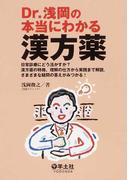 Dr.浅岡の本当にわかる漢方薬 日常診療にどう活かすか?漢方薬の特徴、理解の仕方から実践まで解説.さまざまな疑問の答えがみつかる!