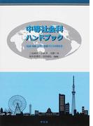 中等社会科ハンドブック 〈社会・地歴・公民〉授業づくりの手引き