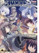 マブラヴ公式アンソロジーコミック (Dengeki Comics EX)