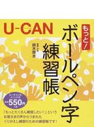 U−CANのもっと!ボールペン字練習帳
