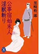 公事宿始末人 淫獣斬り(学研M文庫)