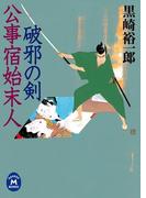 公事宿始末人 破邪の剣(学研M文庫)