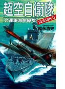 超空自衛隊 ソ連軍満州侵攻(歴史群像新書)