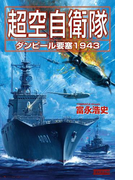 超空自衛隊 ダンピール要塞1943(歴史群像新書)