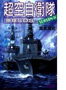超空自衛隊 地球SOS(歴史群像新書)
